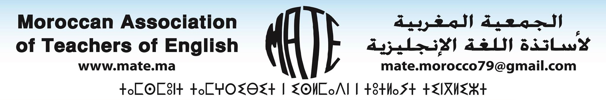 MATE – Moroccan Association of Teachers of English